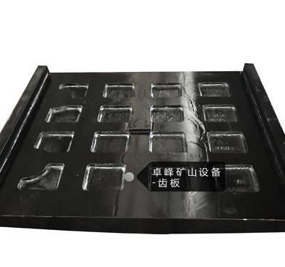 齿板-卓峰矿山机械厂家排名-鄂破齿板