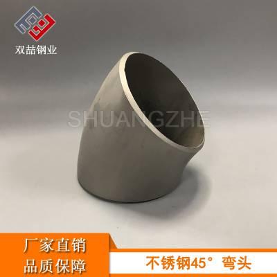广东不锈钢45度弯头 工业面焊接不锈钢弯头 45°不锈钢弯头DN100