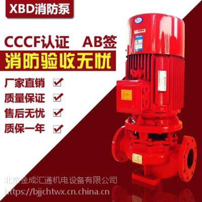 北京【消防泵厂家价格】北京消防水泵工作原理