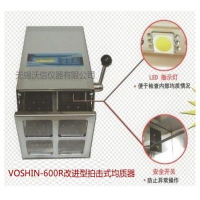 【无锡沃信】均质器、拍打式均质器、拍击式无菌均质器,VOSHIN-600R拍打式匀浆机 均质机 可配