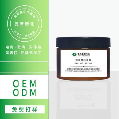 广州化妆品OEM工厂紧致咖啡按摩海盐