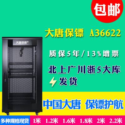 大唐保镖A36622网络 服务器机柜1200*600*600