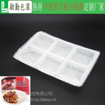 励勤包装订做PP锁鲜膜 透明封口膜 塑料餐盒热封膜 易揭膜卷材厂家