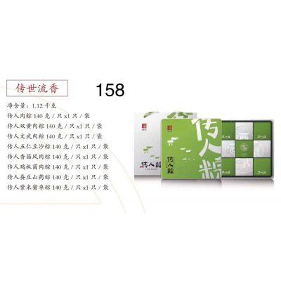 团购价158元真真老老传世流香粽子礼盒1.12kg八枚粽子武汉2019