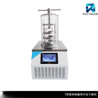 上海恒温冷冻干燥机供应 值得信赖 上海容威仪器供应