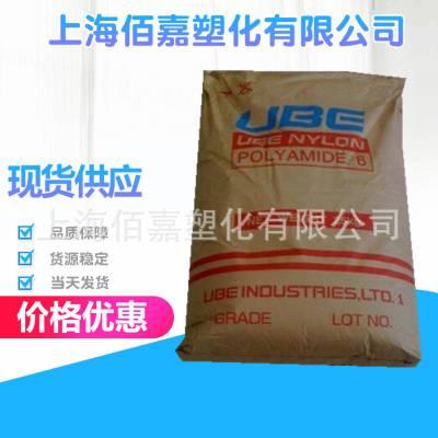 PA6/日本宇部/1015GC3/G15%玻纤增强 工业应用 塑胶原料 品牌经销