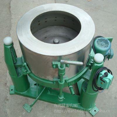 供应精富工业WL-500型 不锈钢五金件离心式除油机