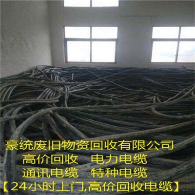 枣庄废旧电缆回收 废旧电缆带皮回收多少钱