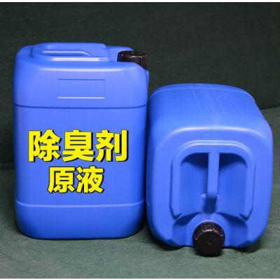 山东辉鹏厂家供应微生物除臭剂,垃圾去味剂,植物配方