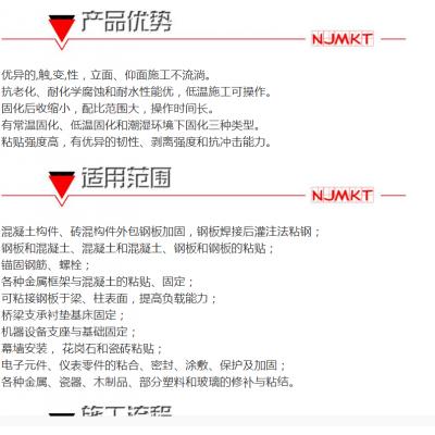 北京-全国推荐—灌注型粘钢胶-资讯_质量保证