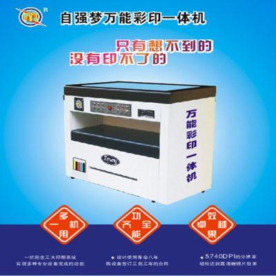 广告图文单常用的小型数码印刷机可印不干胶