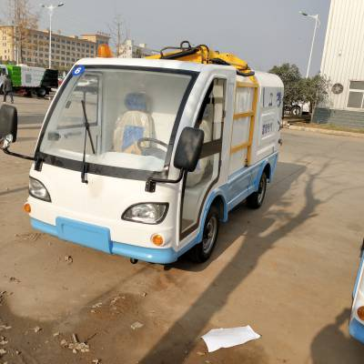 电动小型挂桶垃圾车 小区物业自装卸式垃圾车