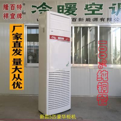 优质立柜式水温空调 水冷水暖空调 家用水冷水暖空调柜机