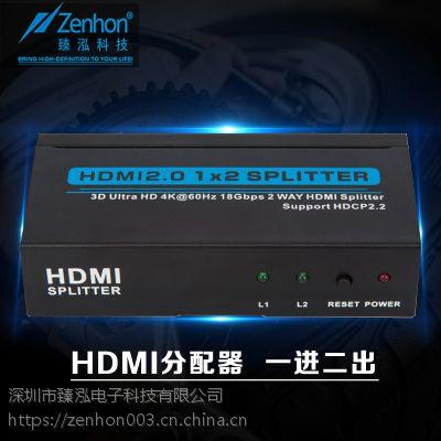 臻泓科技HDMI厂家 供应分配器切换器 支持4K分辨率 2口分配器