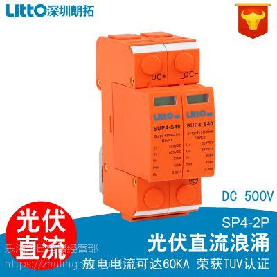 智慧用电安全管理系统|浪涌保护器LTUP6A-D80 4P