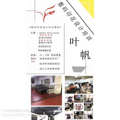 广州叶帆数码印花设计培训班