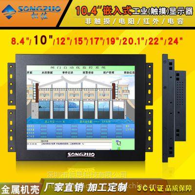 松佐10.4寸工业显示器嵌入式工控显示屏电容电阻触摸显示器商用1024*768 4:3