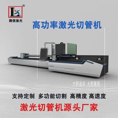 广东激光机厂家 方管切割机 不锈钢激光全自动切管机