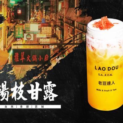 西安培训果汁鲜榨果汁技术 奶茶培训学校红花巷品牌加盟