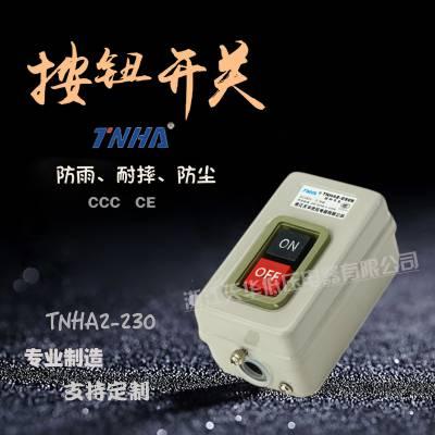 天华BS-230B 铁壳开关 押扣 三相电机 机器控制开关