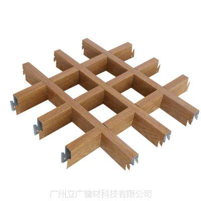 立广厂家供应 格栅铝亚博游戏在线客服 吊顶天花 环保材料 个性定制
