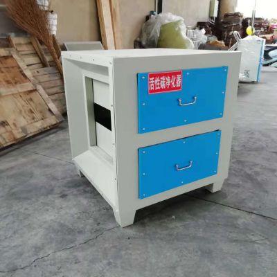 活性炭吸附箱 废气吸附装置 工业空气净化器 环保设备 元润供应