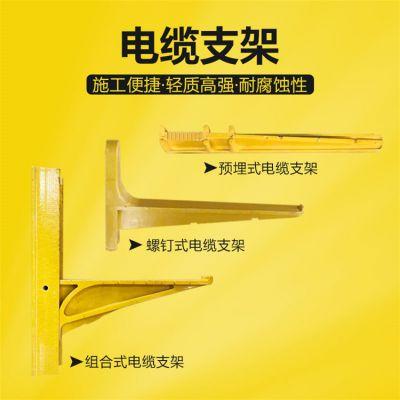 SMC玻璃钢电缆支架安装方法 祥庆制造