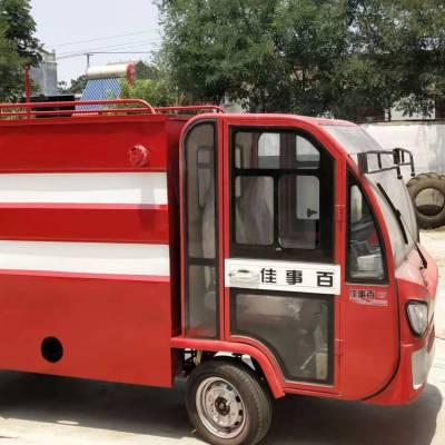 山东四轮电动消防车绿州 驾驶型四轮电动消防车 封闭式驾驶舱供货