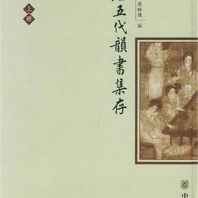唐五代韵书集存》周祖谟 ,中华书局,9787101045291正版现货