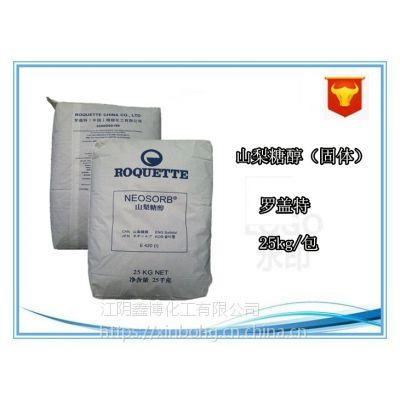 供应 罗盖特 山梨糖醇 固体 食品级 山梨醇