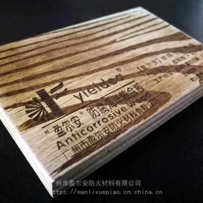 户外地板用防腐海洋胶合板_盈尔安防腐海洋胶合板_海洋胶合板防水防腐海洋胶合板专业生产