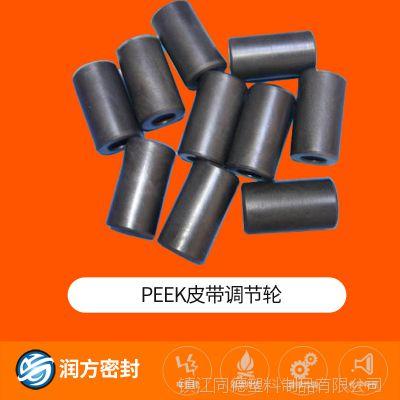 承接加工定制 聚醚醚酮 PEEK皮带调节轮
