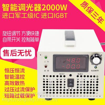 养鸡场专用灯DC48V调光电源2000W