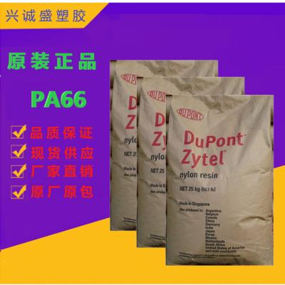出售PA66尼龙深圳杜邦Zytel/70G43L NC/70G43L NC010+43%玻纤增强原料