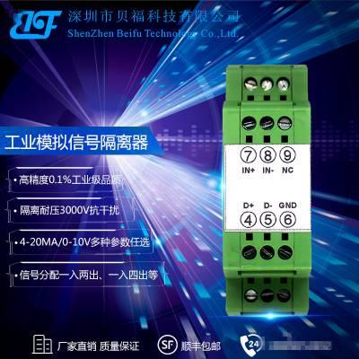 4-20ma信号转4-20ma/4-20ma信号 一进二出分配器