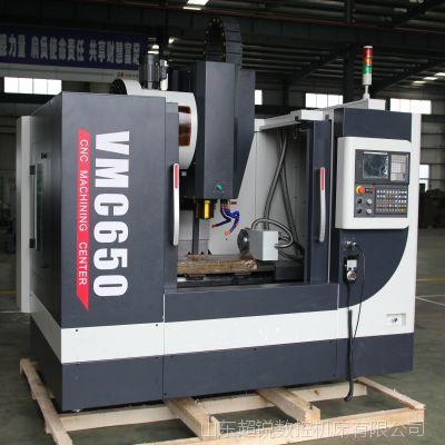 厂家直销VMC650立式加工中心 数控加工中心650 优惠促销