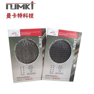 【曼卡特】裂缝维修碳纤维布 混凝土裂缝加固碳纤维布200g/0.111 南京曼卡特碳纤维布加固