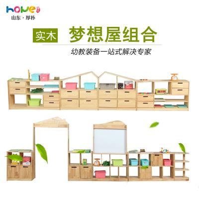 幼儿园家具厂家直销 山东厚朴幼儿园儿童梦想屋区角储物玩具柜组合