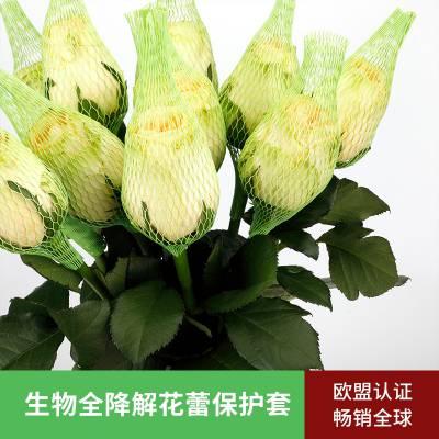 环保全降解玫瑰花网套塑料网套鲜花菊花月季花网套花蕾保护套网花套包花网