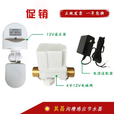 沟槽节水器沟槽式公厕感应节水器沟槽感应器沟槽式厕所水箱节水器