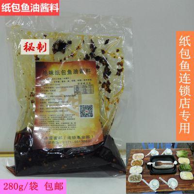 纸包鱼油酱料纸上烤鱼专用调料