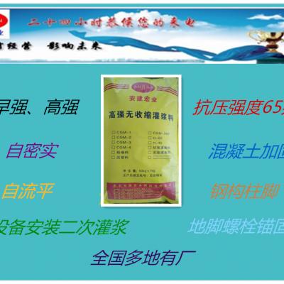 广西永福高速路支座灌浆灌浆料批发