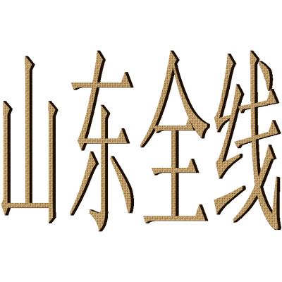 温州龙湾到山东泗水县物流专线龙湾托运部直达专线天天发车
