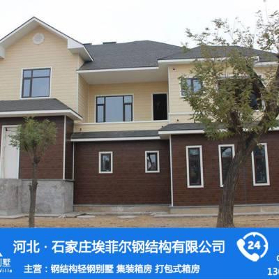 北京新型轻钢别墅造价新型钢结构房屋|专业供应轻钢别墅