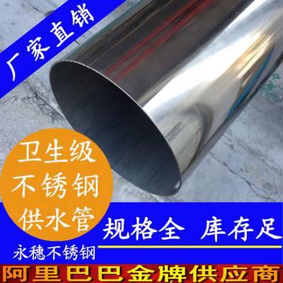 晋中316不锈钢水管报价 各种规格可定做
