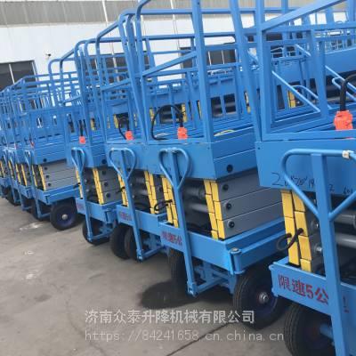 江苏专业定制移动式升降机 剪叉式升降平台 轻便高空作业平台