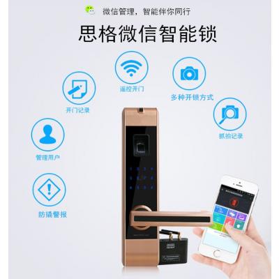 上海指纹锁方案,智能门锁品牌方案十大排名-思格软件