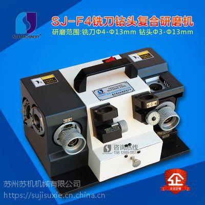 苏机牌 SJ-F4铣刀钻头复合研磨机 手提傻瓜式抽盒钻头铣刀修磨机