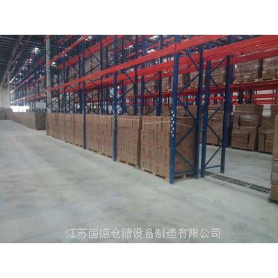 安徽重型仓库货架厂家 重型货架定做——国德仓储设备