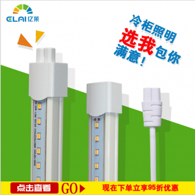亿莱B9 led卧式冷柜灯风幕/环岛/冷藏生鲜LED灯条